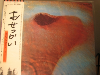 """Pink Floyd, Meddle - Japanese Pressing - Mint"" - Product Image"